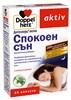 Снимка на Допелхерц® актив спокоен сън