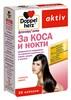 Снимка на Допелхерц® актив за коса и нокти х 30
